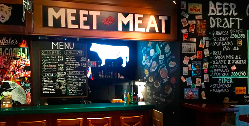 Все меню и напитки в кафе Meet Meat на территории фудмаркета ТНЕ21 на Новом Арбате