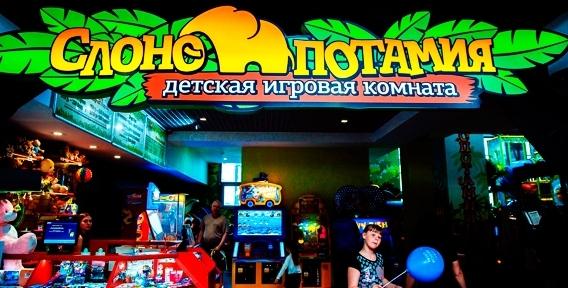 """Долгожданная акция от игровой комнаты """"Слонопотамия"""" в городе Копейске! Развлечения для маленьких непосед!"""