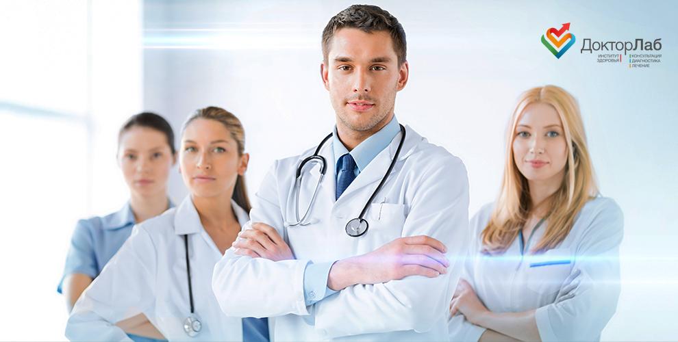 Консультация врачей, обследования и детокс-комплексы в институте здоровья «ДокторЛаб»