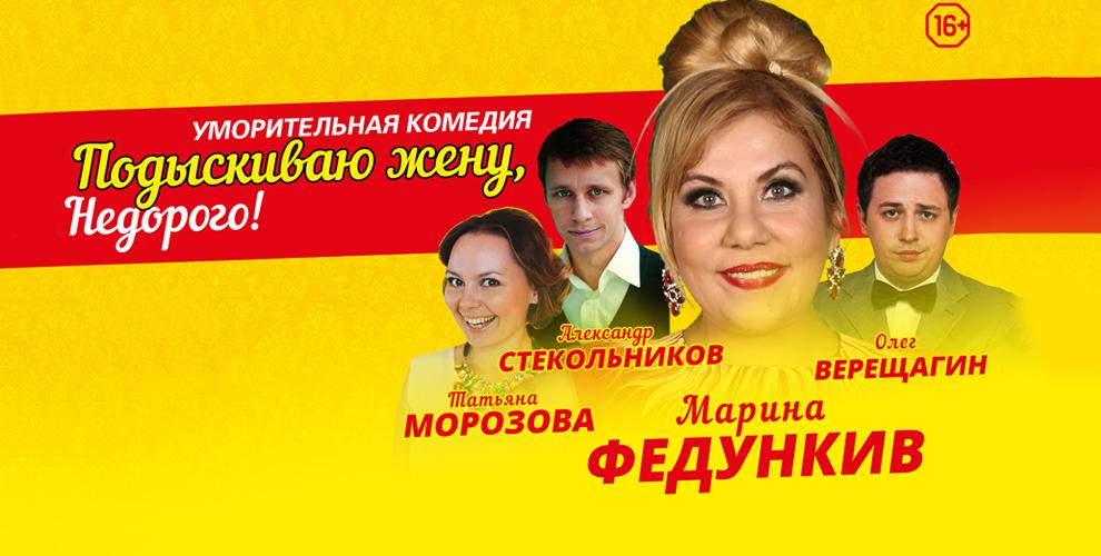 """Билеты на спектакль """"Подыскиваю жену. Недорого!"""" с Мариной Федункив"""