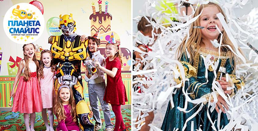 """Праздничная программа с бумажным шоу, аниматорами, аттракционы и угощение в семейном парке развлечений """"Планета Смайлс"""""""