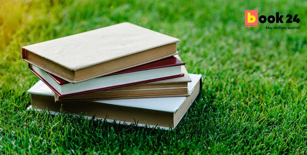 Каталог книг, канцтоваров, сувениров и аксессуаров в книжном интернет-магазине Book24