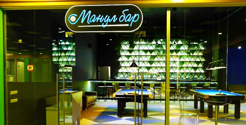 """Подарите себе яркие впечатления и хорошее настроение, приходите и наслаждайтесь закусками и напитками в """"Манул бар"""""""