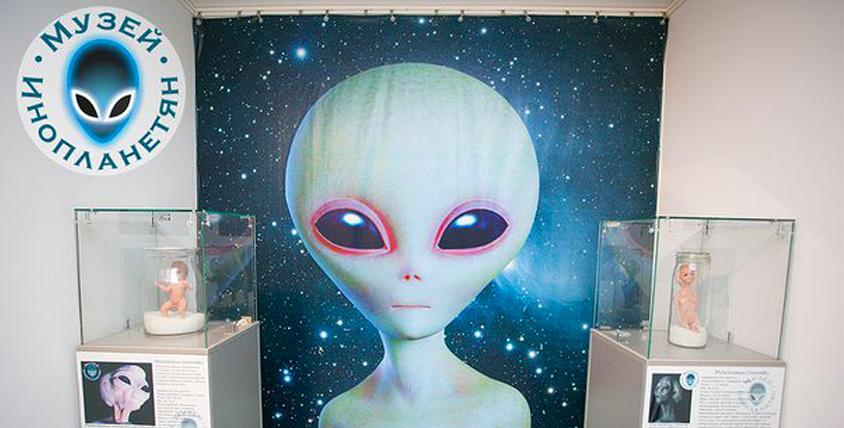 """Инопланетяне существуют. Не верите? Тогда не упустите возможность посетить """"Первый в России МУЗЕЙ ИНОПЛАНЕТЯН""""!"""