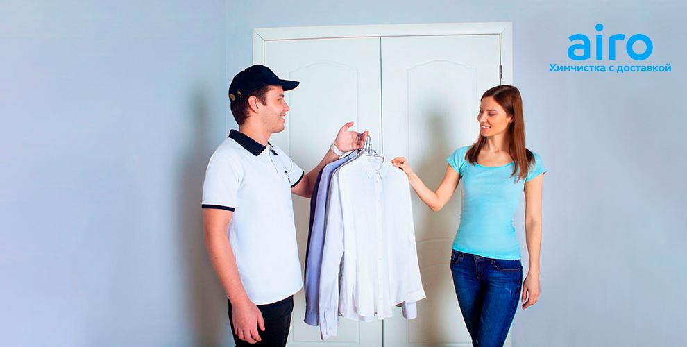 Химчистка одежды, обуви, ковров и не только от компании Airo