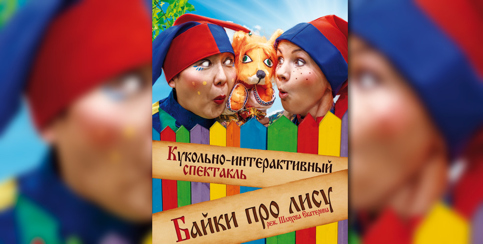 Кукольный спектакль «Байки про лису» от театра зверей «Рога и Копыта»
