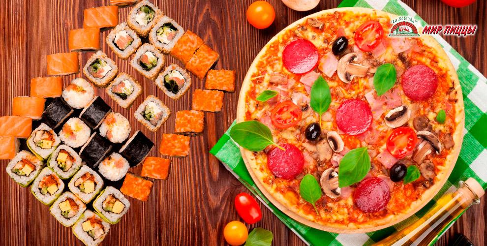 Горячая пицца иаппетитные роллы отслужбы доставки «Мирпиццы»