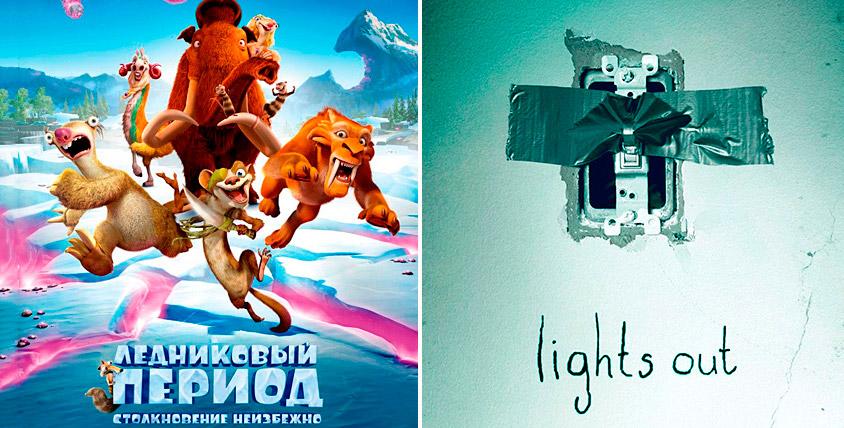 """Два билета по цене одного на все сеансы фильмов """"Ледниковый период"""" и """"И гаснет свет"""" в кинотеатре """"Знамя"""""""