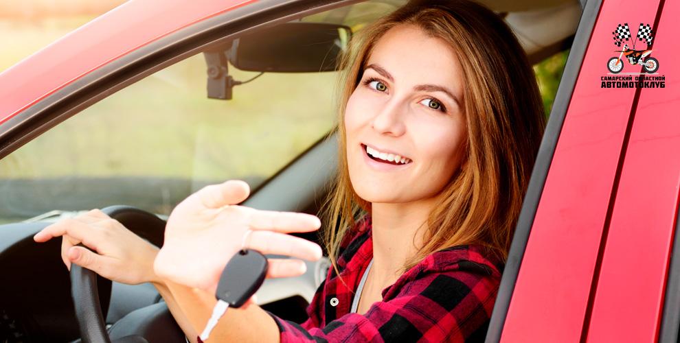 «Самарский областной Автомотоклуб»: курс обучения вождению на права категории «В»