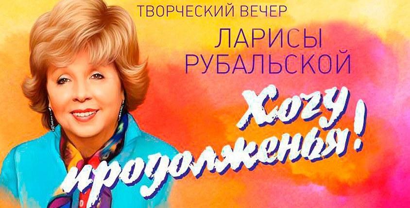 Билет на творческий вечер Ларисы Рубальской на сцене ЦДКЖ