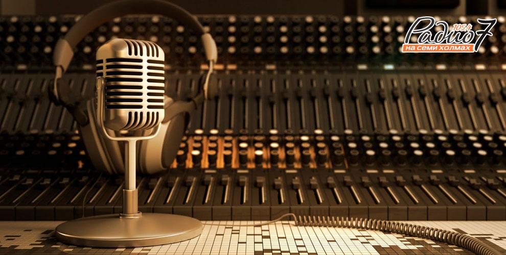 «Радио 7 на семи холмах»: размещение рекламного аудиоролика