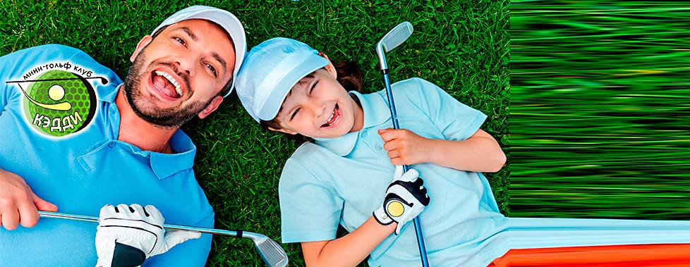"""Специально для школьников и студентов программа """"Все включено"""", проведение любого праздника в мини-гольф клубе """"Кэдди"""""""