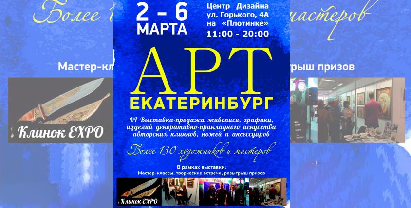 """Посещение выставки-продажи """"АРТ Екатеринбург"""" за полцены"""