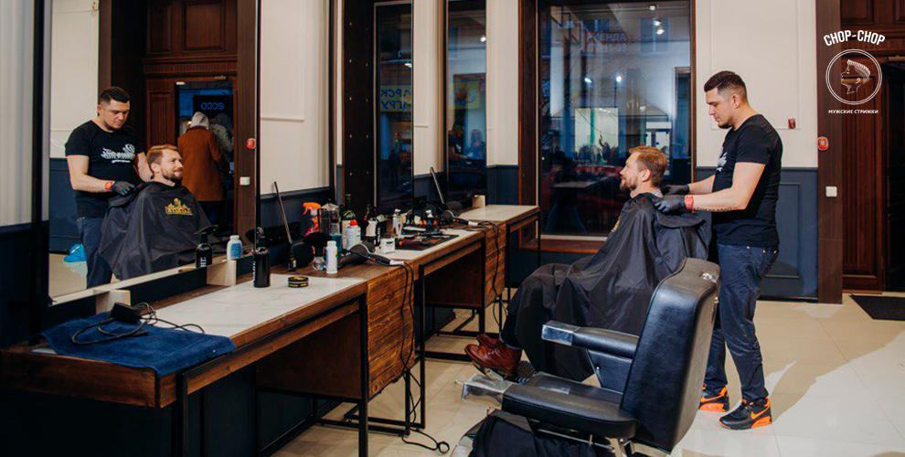 Chop-Chop: мужская и детская стрижки, «Королевское бритье» и другое