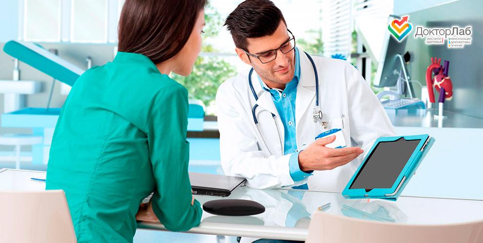 Консультация врачей, обследования и детокс-комплекс в институте здоровья «ДокторЛаб»