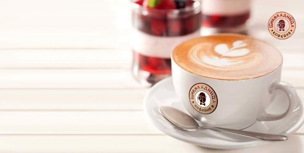 «Комбо»: напиток + десерт на выбор в кофейне «Шоколадница»