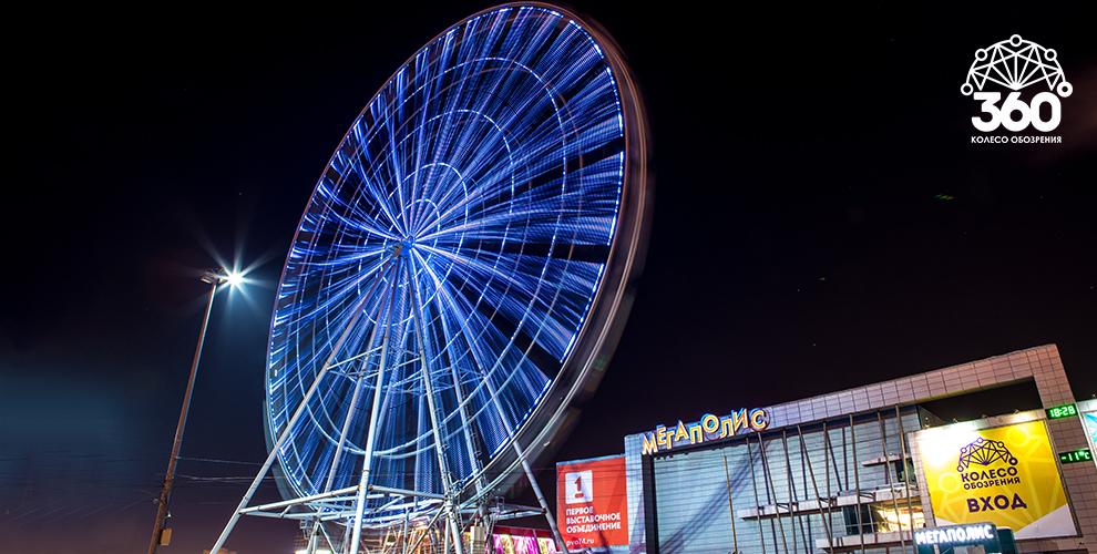 Билеты и аренда индивидуальной кабинки на колесе обозрения «360» КРК «Мегаполис»