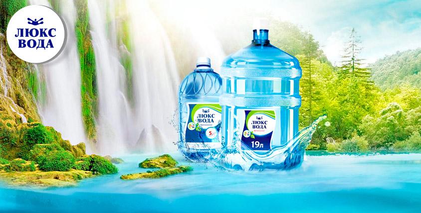 """Бесплатные бутыли воды или 10 бутылей за половину стоимости от компании """"Люкс Вода"""""""
