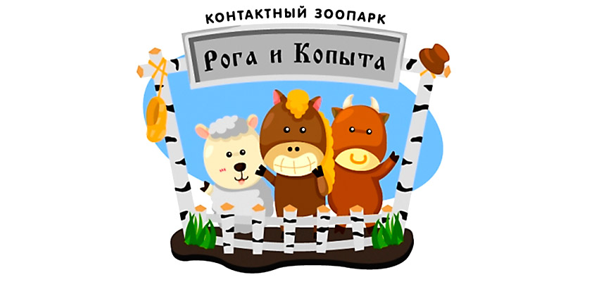"""Филин, пони, енот и не только в контактном зоопарке """"Рога и Копыта"""". Познакомьте ребенка с миром домашних и лесных животных!"""