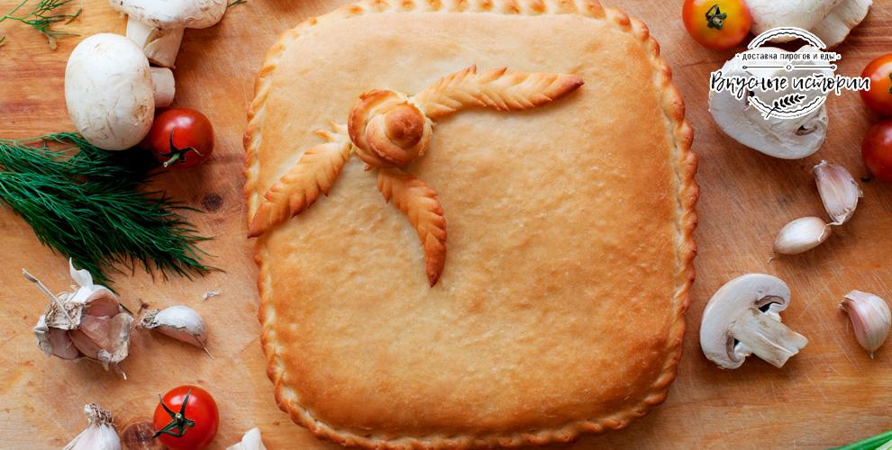 Сытные и сладкие пироги, пицца, пирожки от службы доставки «Вкусные истории»