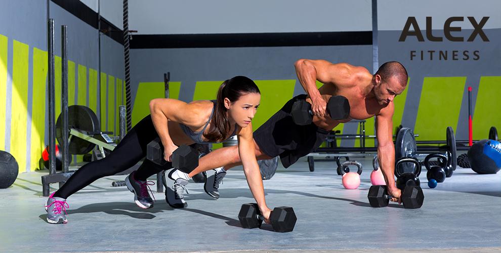 Бесплатное посещение фитнес-центра Alex Fitness