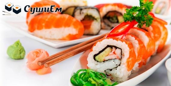 """Кушай - никого не слушай! Суши, роллы, гунканы и наборы от региональной службы доставки суши """"СушиЕм"""""""