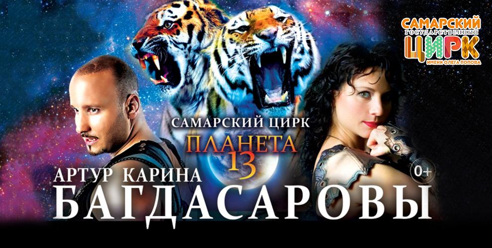"Самарский государственный цирк: два билета по цене одного на шоу ""Планета 13"""
