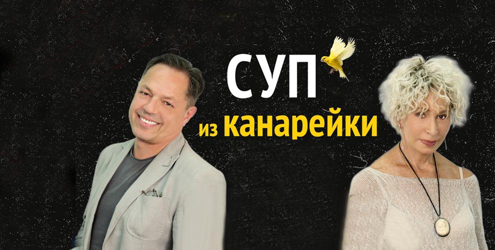 Билеты на комедию «Суп из Канарейки» с Татьяной Васильевой и Игорем Скляром