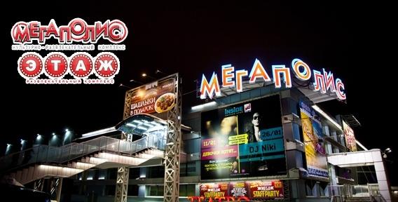 """Билеты в кинотеатр """"Мегаполис"""" или """"Этаж"""" всего за 150 рублей. Не пропустите самые горячие киноновинки!"""