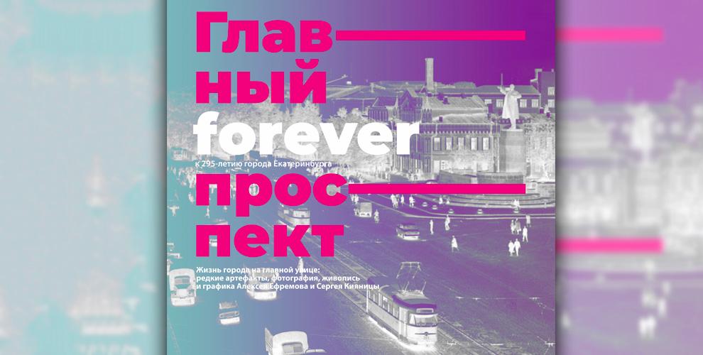 Свердловский областной краеведческий музей приглашает на выставку