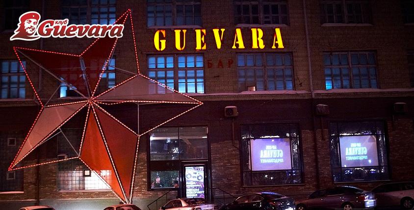 Революция в сфере отдыха в самом центре Новосибирка! Все меню кухни в ресторане-баре Guevara