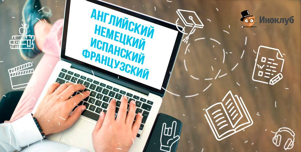 «Иноклуб»: онлайн-курсы иностранного языка на выбор