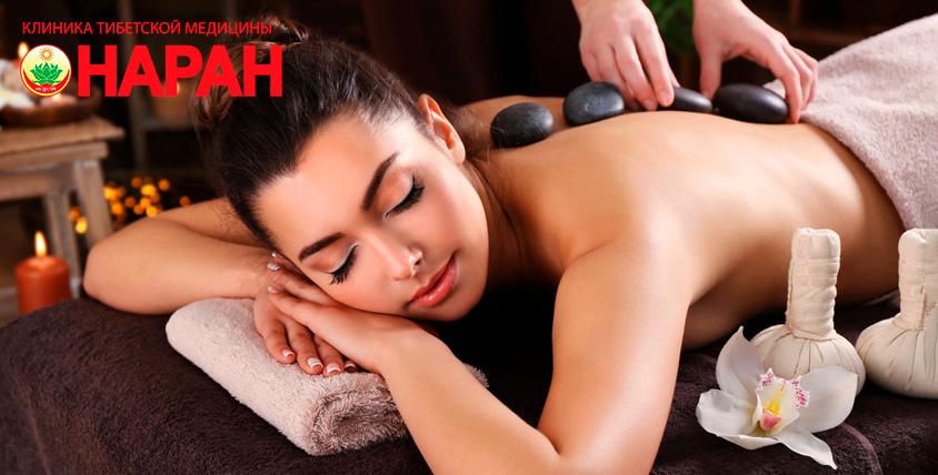 """Рефлексотерапия и массаж шейно-воротниковой зоны в клинике тибетской медицины """"Наран"""""""
