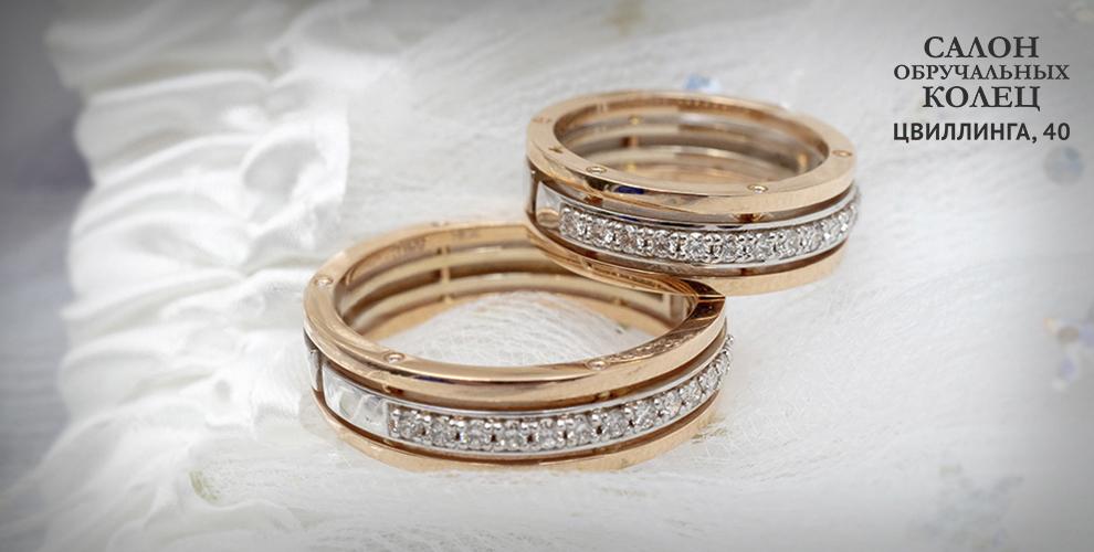 «Салон обручальных колец»: кольца иззолота исеребра сдрагоценными камнями