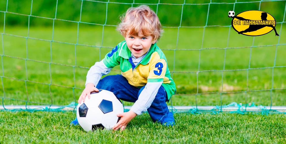 Занятия в детском футбольном клубе «ПАННАМАНИЯ»