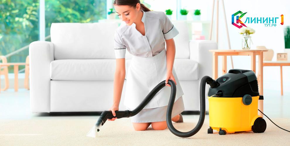 Уборка квартиры, мытье окон, балконов ихимчистка откомпании «Клининг тут»