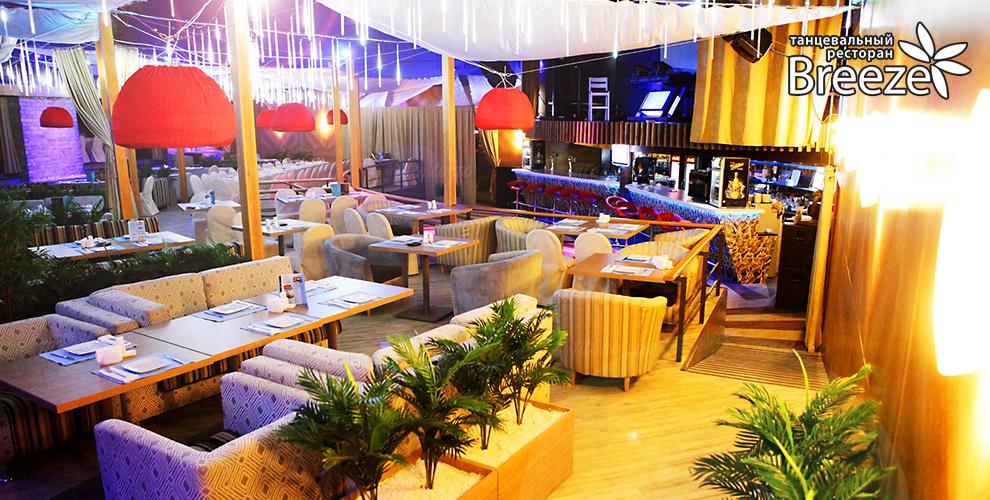 Паназиатская, японская кухня инапитки втанцевальном ресторане Breeze вРКKIN.UP
