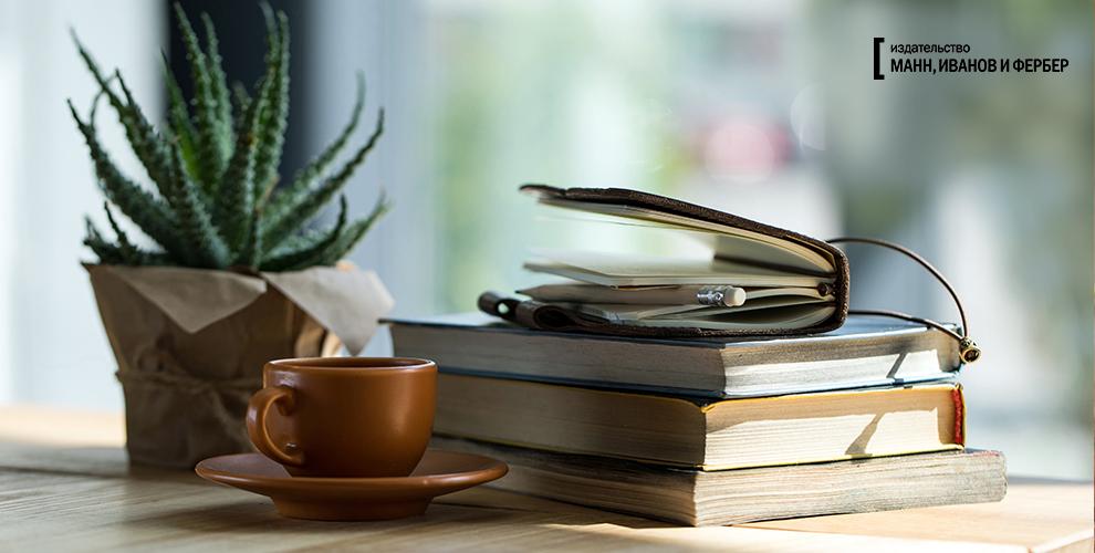 Книги в электронной, аудио и бумажной версии от издательства «Манн, Иванов и Фербер»