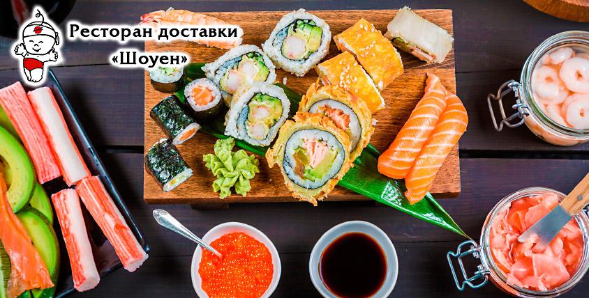 Филадельфия - от 175 рублей и все разнообразие японского меню от ресторана Shouen