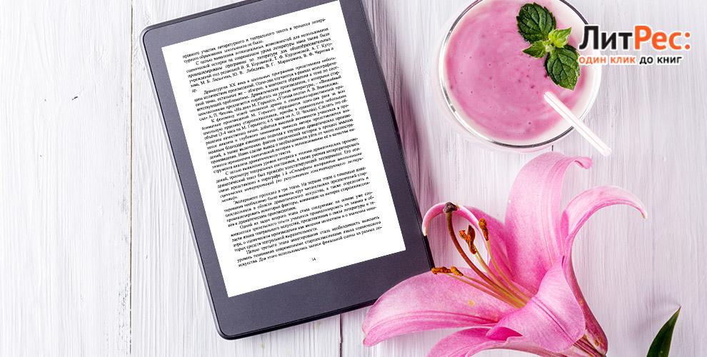 «ЛитРес»: книги для женщин, «житейские истории» и классическая литература