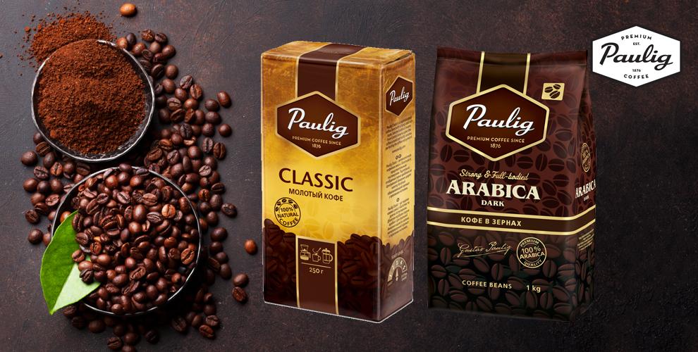 Благородный вкус! Кофе Paulig Classic молотый, зерно и Paulig Arabica зерновой