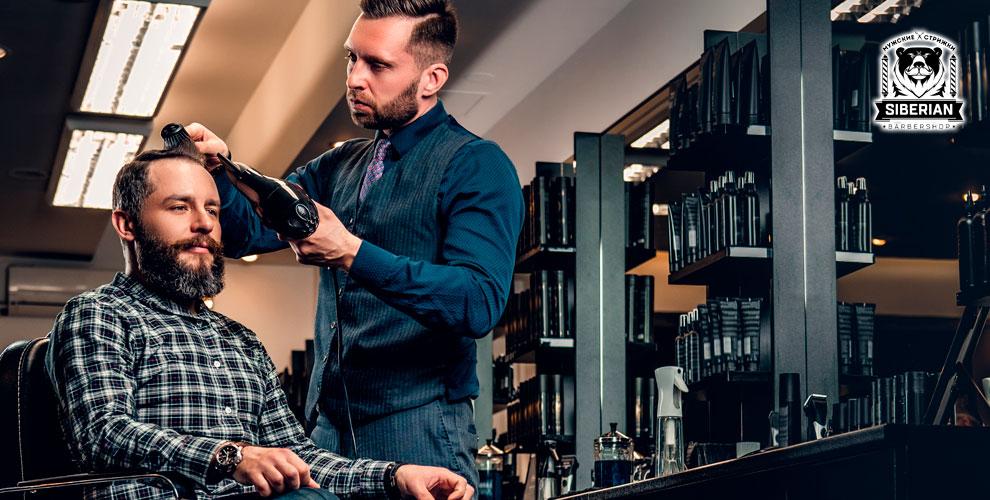 Siberian Barbershop: мужская стрижка, моделирование бороды и «Королевское бритье»