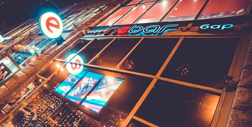 Тематические вечеринки, танцы и  зажигательные ритмы в баре NeBar. Атмосфера настоящего праздника!