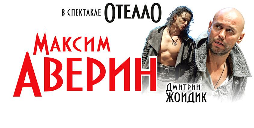 """Билеты на спектакль """"Отелло"""" от концертного агентства """"Аквамарин-Арт"""""""