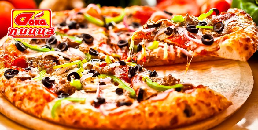 """Всё меню пиццы, роллов, десертов и не только за полцены с доставкой и в кафе """"Дока пицца"""""""