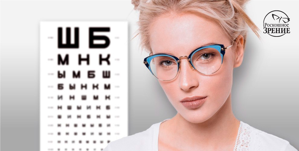 """Бесплатная диагностика зрения, подбор оправы и линз от сети """"Роскошное зрение"""""""