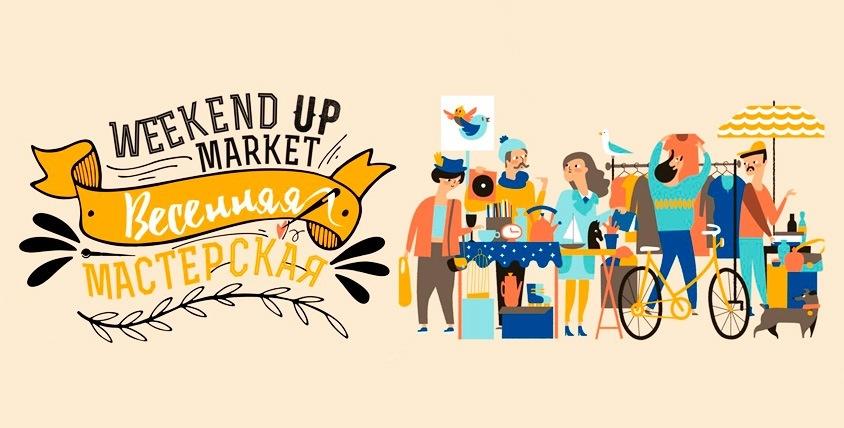 Билеты на фестиваль Weekend Up Market за половину стоимости