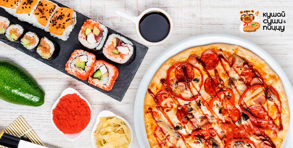Служба доставки «Кушай суши ипиццу»: роллы, пицца, закуски игорячие блюда