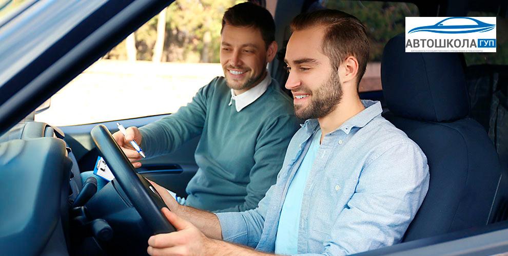 «Автошкола государственного управления итранспорта»:курсы обучения вождению