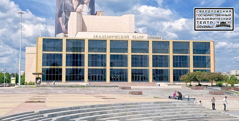 Свердловский Государственный Академический Театр Драмы: билеты на спектакли